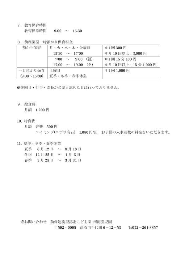 平成29年度園児募集お知らせ-002.jpg
