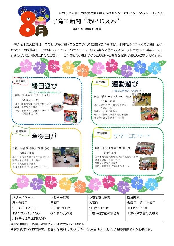 子育て新聞第h30.8月号-001.jpg