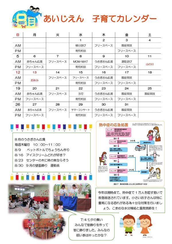 子育て新聞第h30.8月号-002.jpg