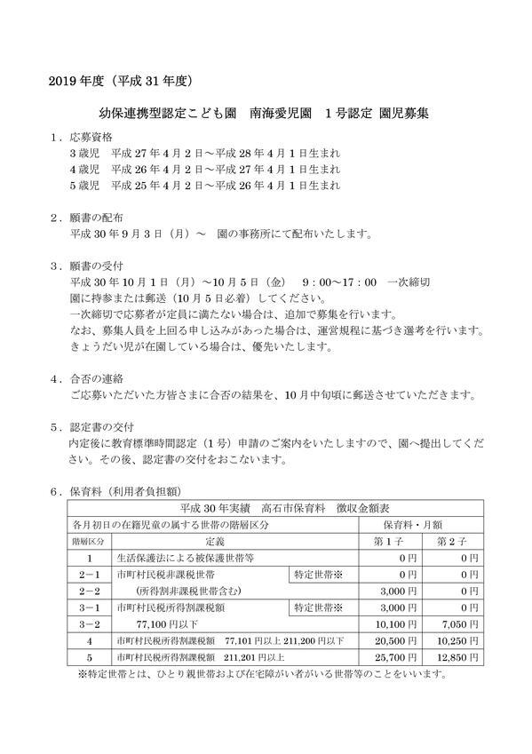 平成31年度園児募集お知らせ-01.jpgのサムネイル画像