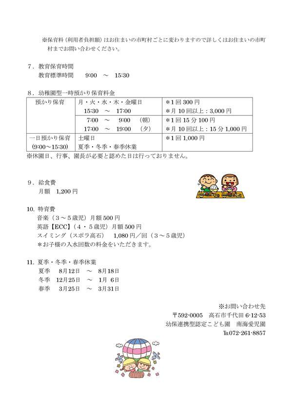 平成31年度園児募集お知らせ-02.jpgのサムネイル画像