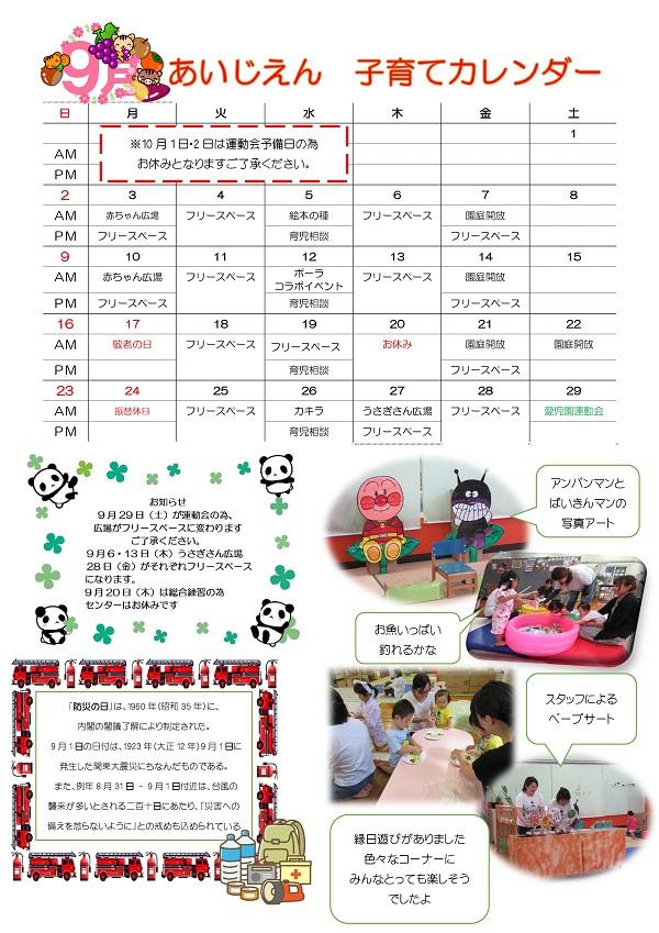 h30子育て新聞第9月号-002.jpg