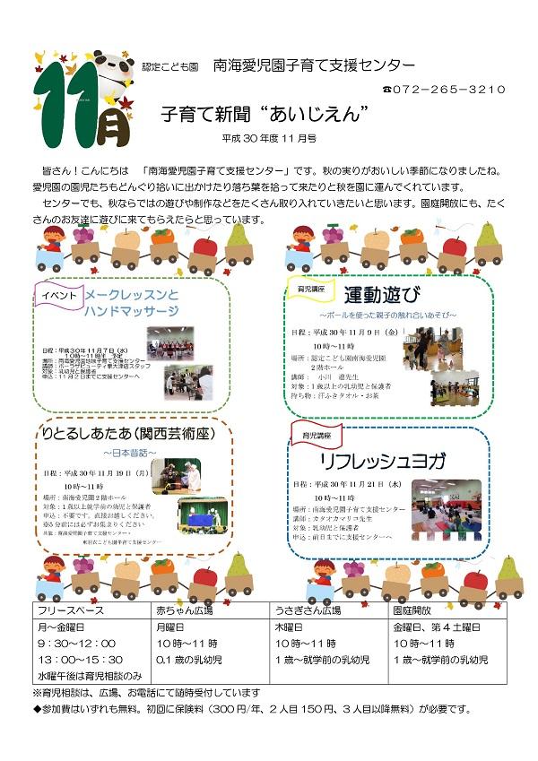 子育て新聞第h30.11月号-001.jpg