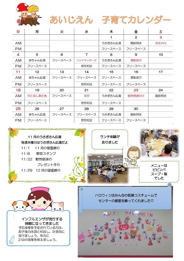 子育て新聞第h30.11月号-002.jpg