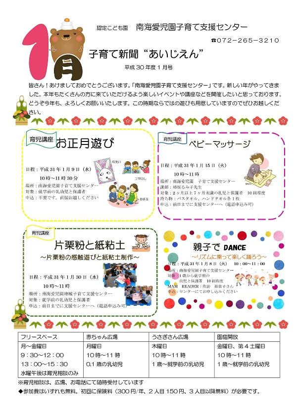 h31.1子育て新聞第1月号-002. (1).jpg