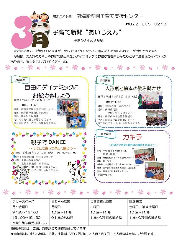子育て新聞第2018年度3月号-001.jpg