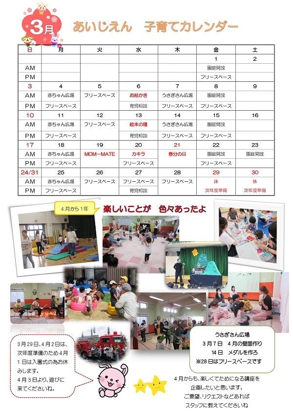 子育て新聞第2018年度3月号-002.jpg