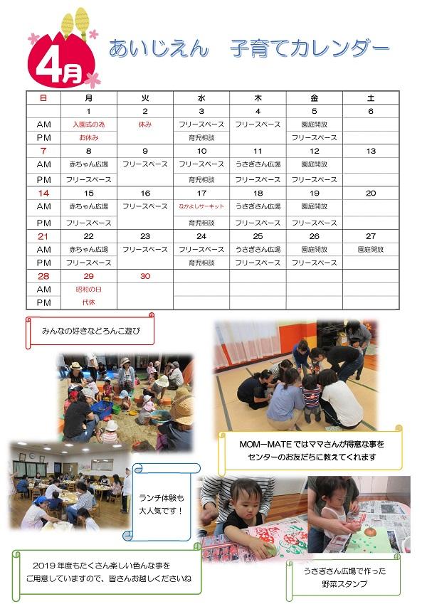 2019年度子育て新聞4月号-002.jpg