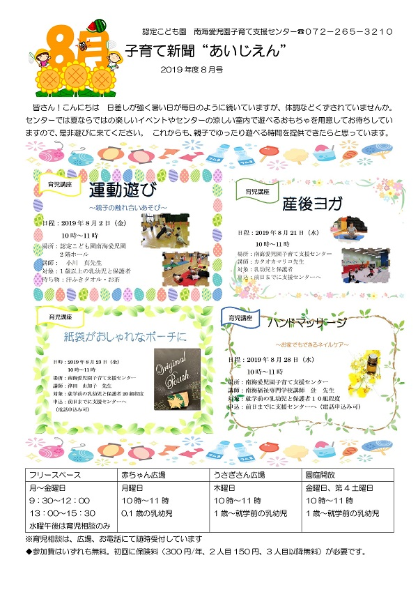 子育て新聞第2019年8月号-001.jpg