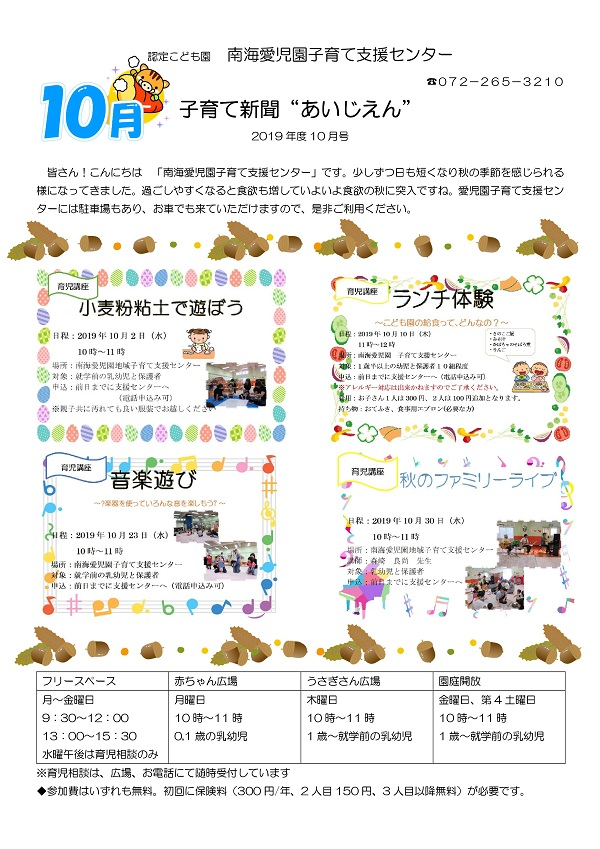 2019年度子育て新聞第10月号-001.jpg