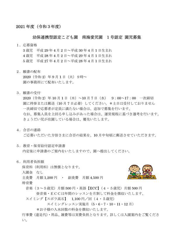 2021年度園児募集お知らせ-01.jpg