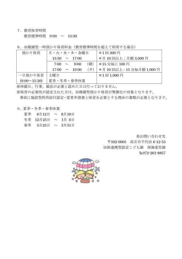 2021年度園児募集お知らせ-02.jpg