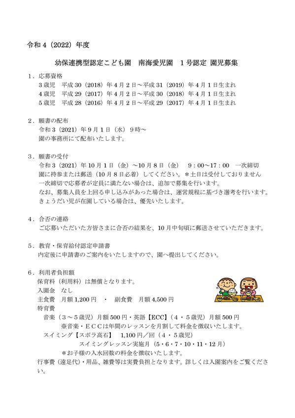 2022年度園児募集お知らせ-01.jpg