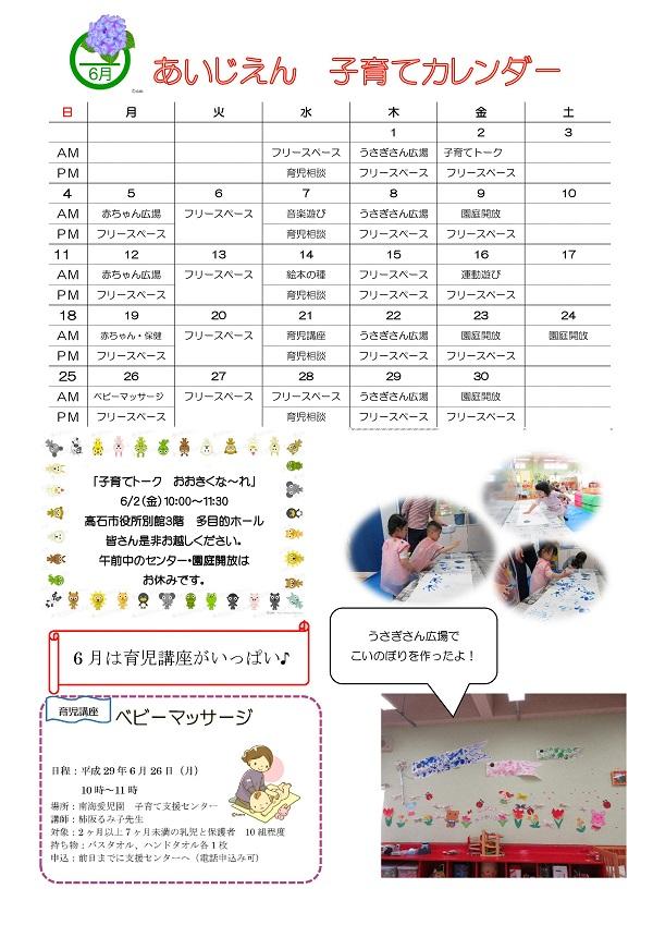 子育て新聞第6月号-002.jpg