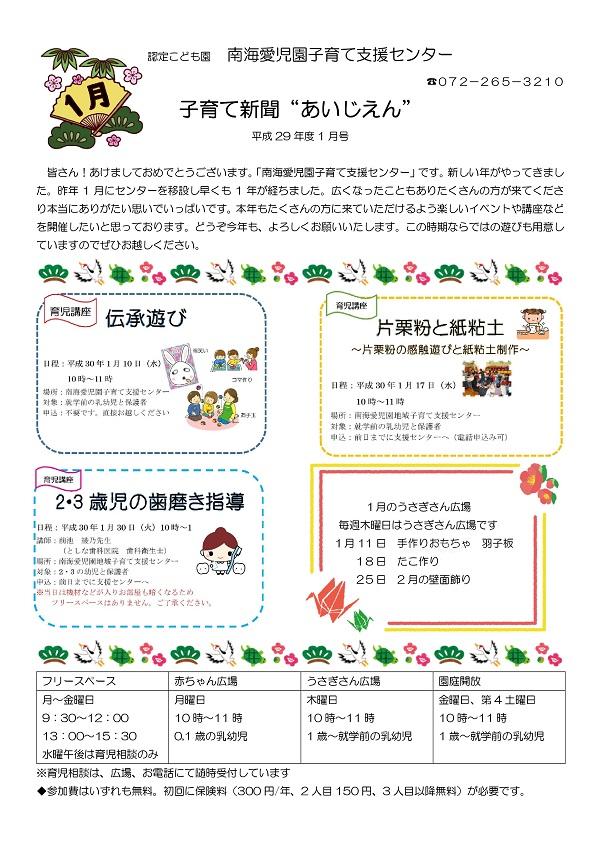 子育て新聞第1月号-001 (1).jpg