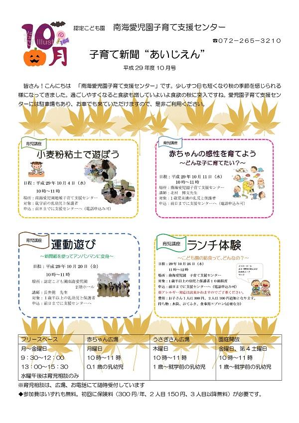子育て新聞第10月号-001.jpg