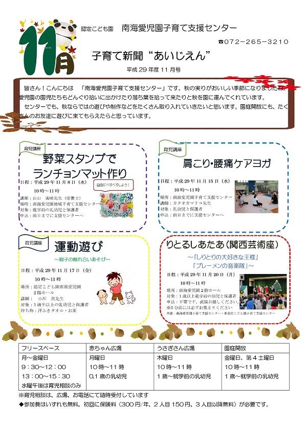 子育て新聞第11月号-001.jpg