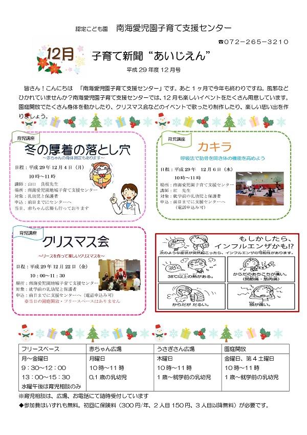 子育て新聞第12月号-001.jpg