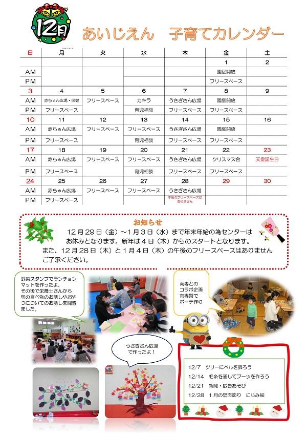 子育て新聞第12月号-002.jpg