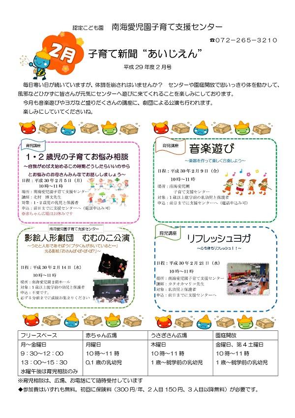 子育て新聞第2月号-001.jpg