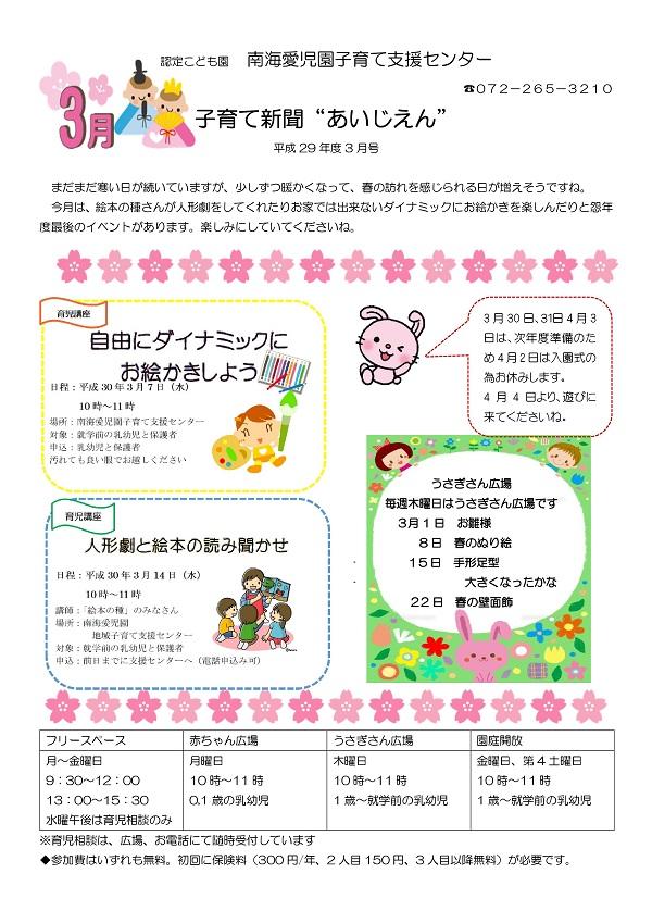 子育て新聞第3月号-001.jpg