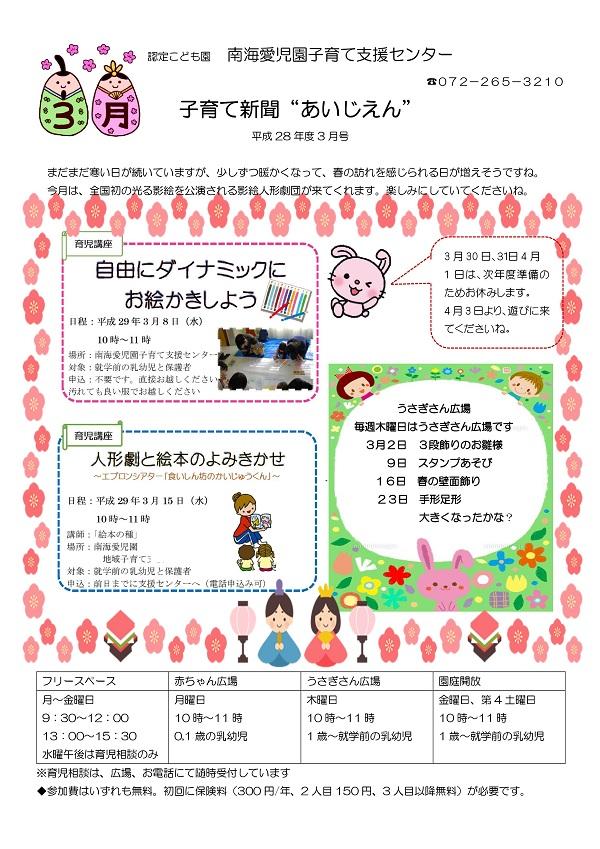 子育て新聞第3月号-1.jpg