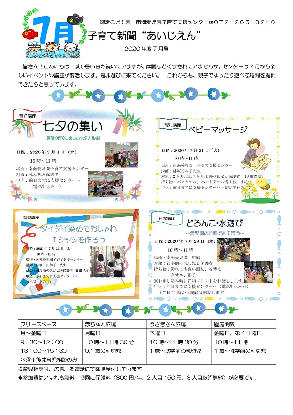 子育て新聞第7月号-001.jpg