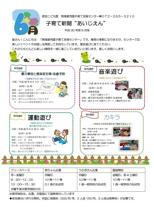 子育て新聞第h30.6月号-001.jpg