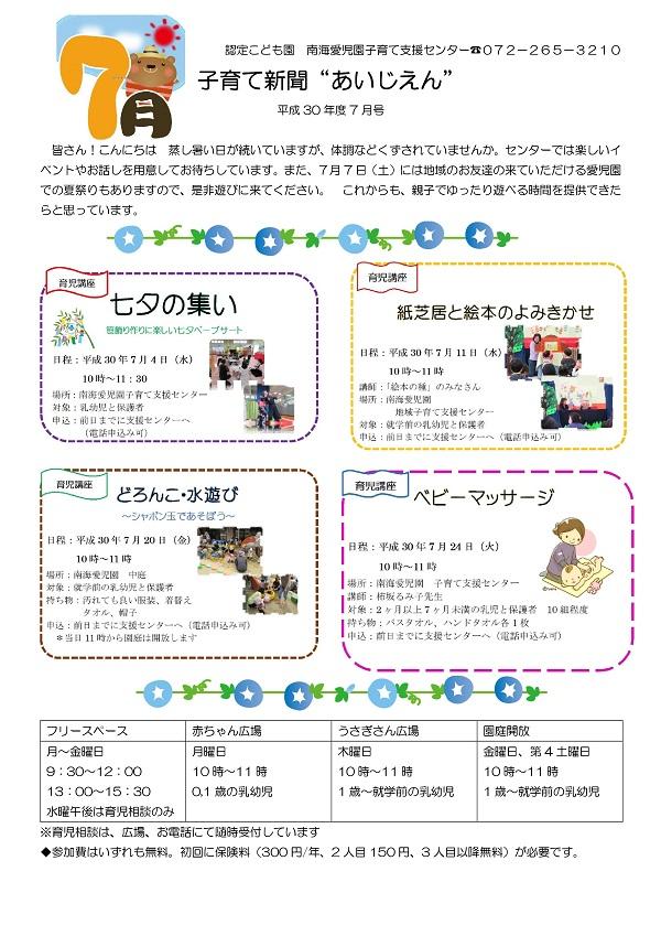 子育て新聞第h30.7月号-001.jpg