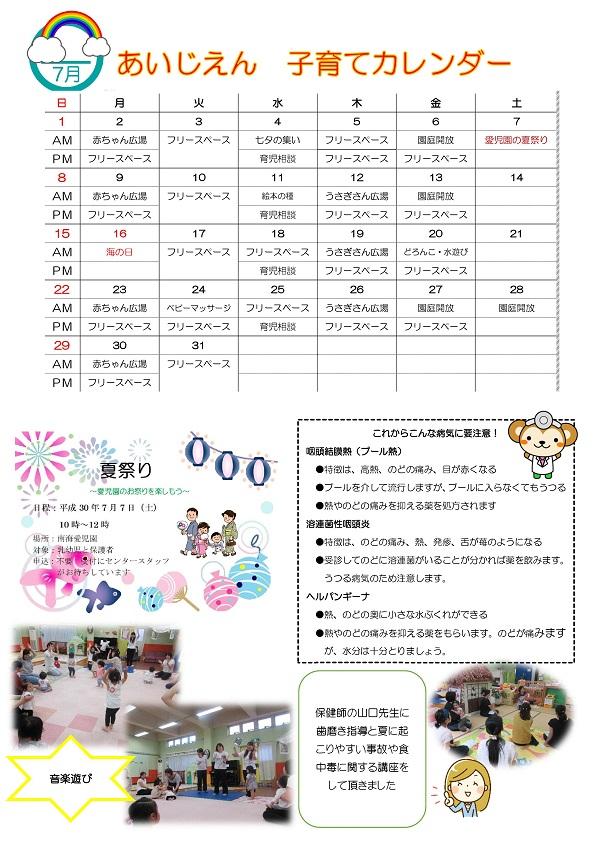 子育て新聞第h30.7月号-002.jpg
