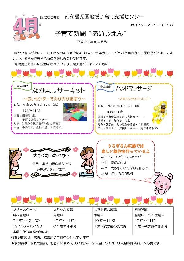 子育て新聞4月号-001.jpg