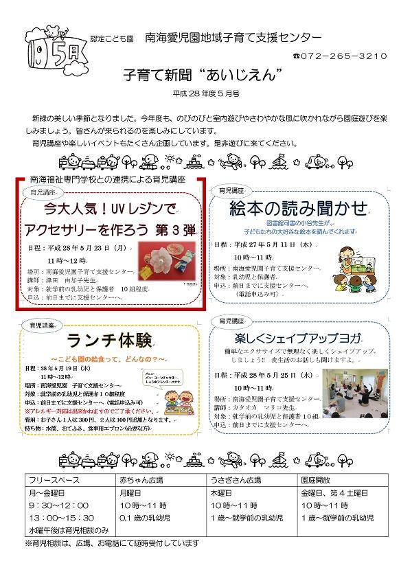 子育て新聞H28.5月号-001.jpg