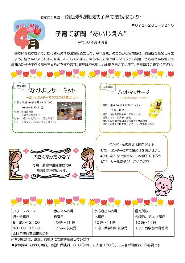 子育て新聞h30.4月号-001.jpg