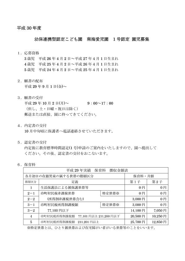 平成30年度園児募集お知らせ-001.jpg
