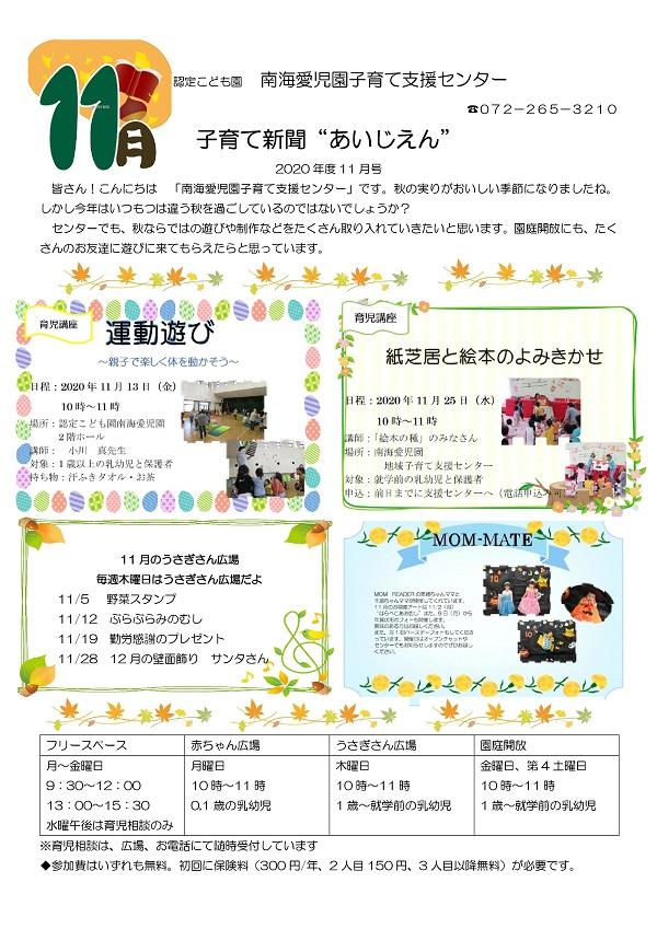 2020子育て新聞第11月号-001.jpg