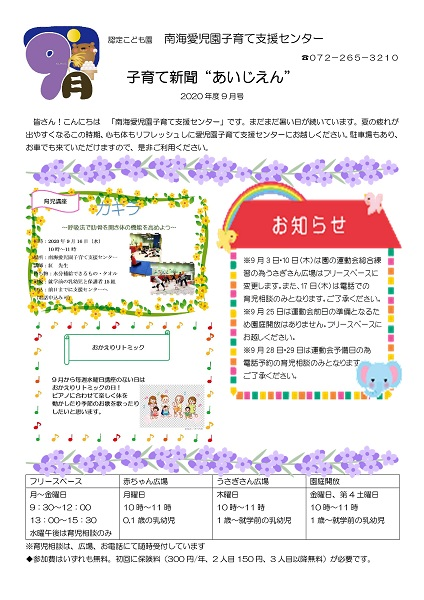 2020子育て新聞第9月号-001.jpg