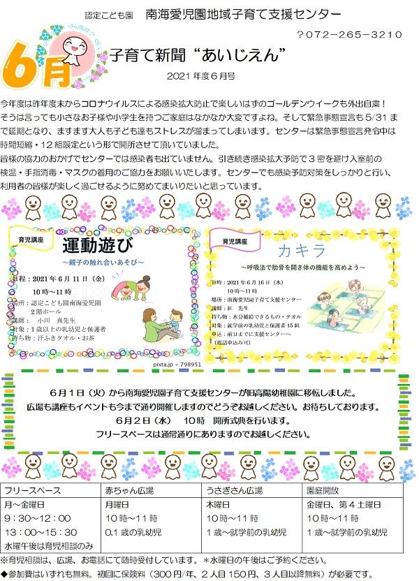 2021年度愛児園新聞6月号(1).jpg