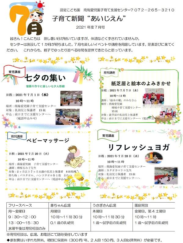 2021愛児園新聞7月号(1).jpg