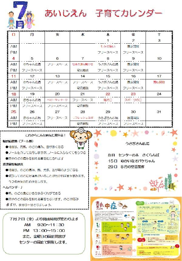2021愛児園新聞7月号(2).jpg