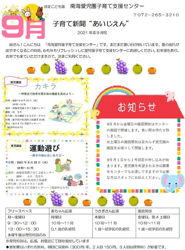 2021愛児園新聞9月NO1.jpg