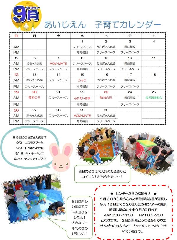 2021愛児園新聞9月NO2.jpg