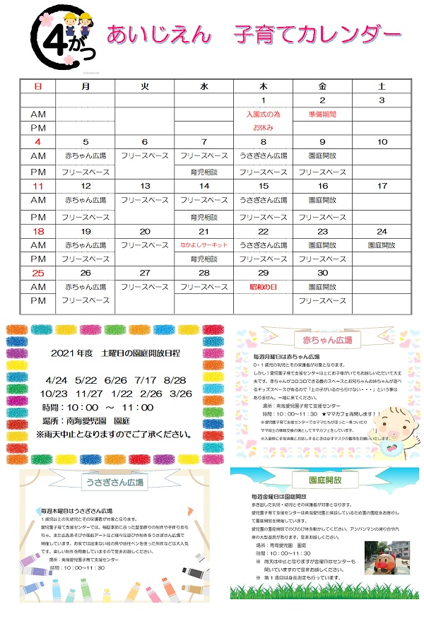 2021.4月愛児園新聞(2).jpg