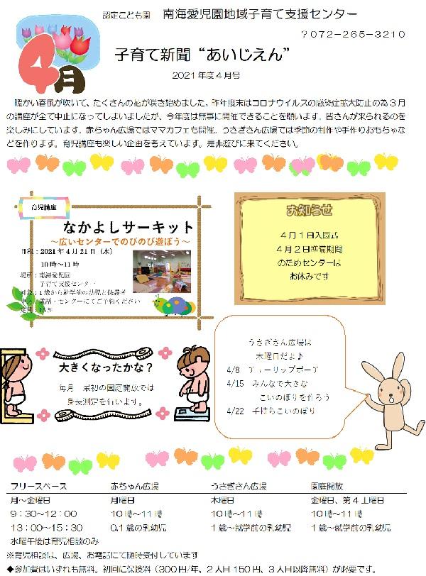 2021.4月愛児園新聞4月(1).jpg