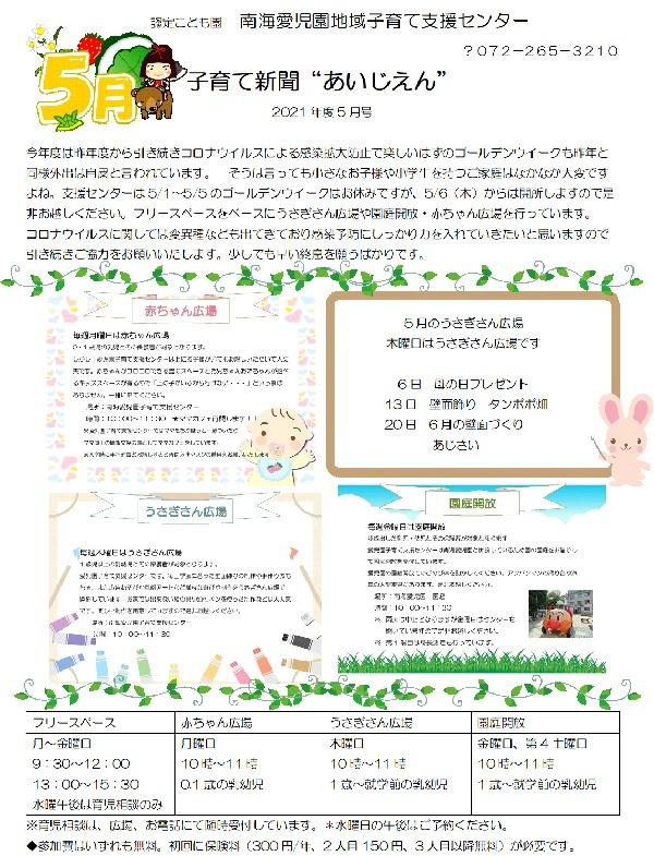 2021.5月愛児園新聞 1.jpg