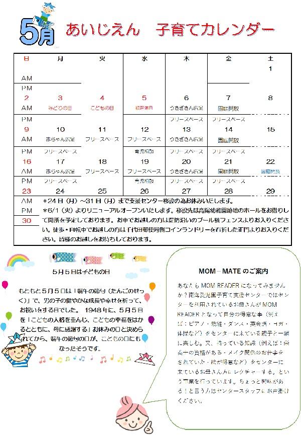 2021.5月愛児園新聞 2.jpg